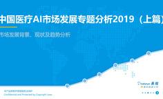 2019中國醫療AI市場發展專題分析(上篇)