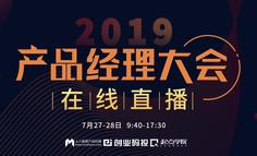 2天全程在线直播 | 7月杭州产品经理大会,商业/增长/体验……聊聊你该知道的产品新趋势