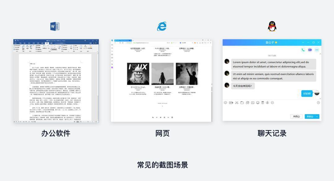 社交垂直探索 | QQ截图全新设计