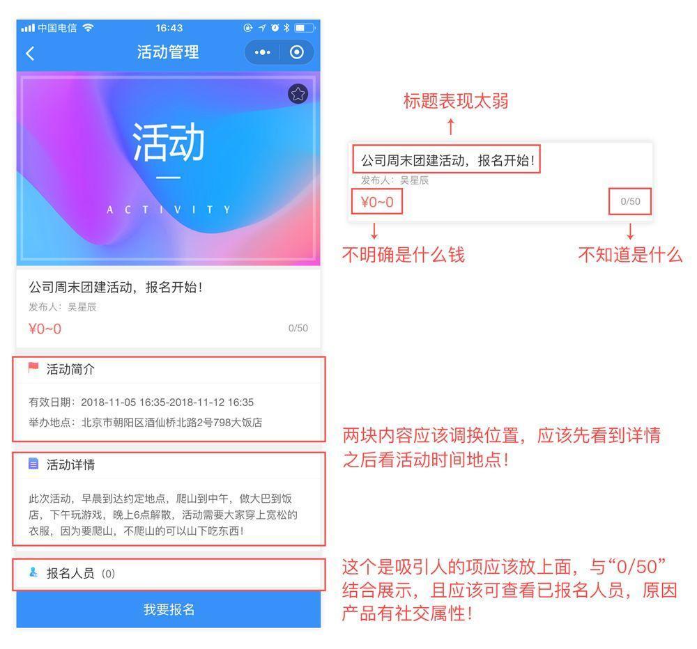[案例解析] UI设计师如何用产品思维做设计!