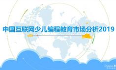 2019中国互联网少儿编程教育市场分析