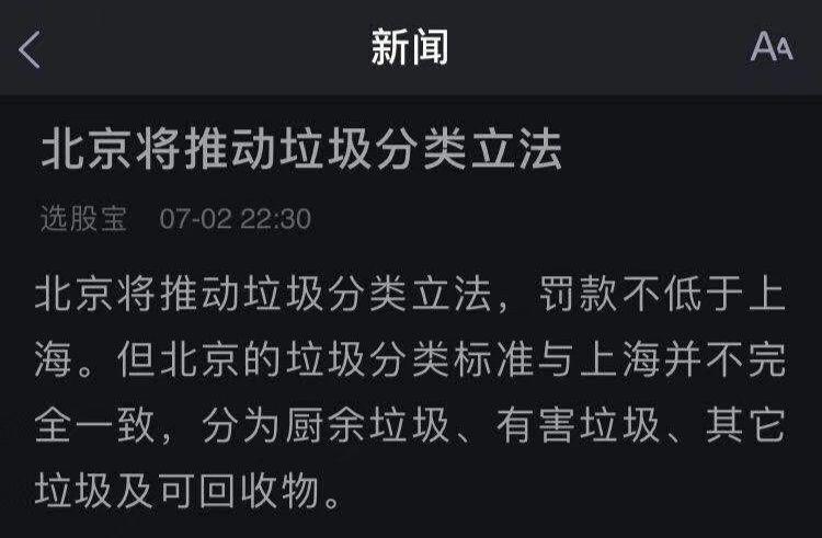 在垃圾分类这件事上,北京完胜上海
