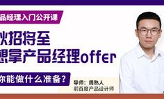 线上公开课 | 秋招想拿产品offer,你能做什么准备?