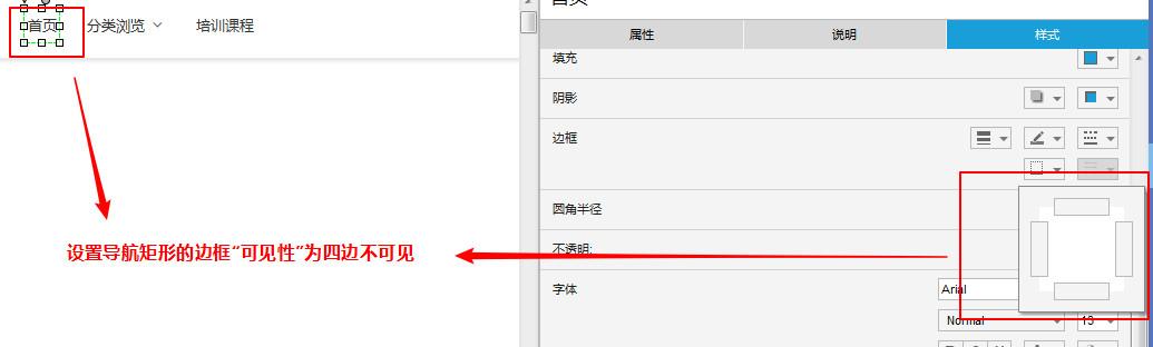 """仿""""人人都是PM""""首页导航—Axure8.0"""
