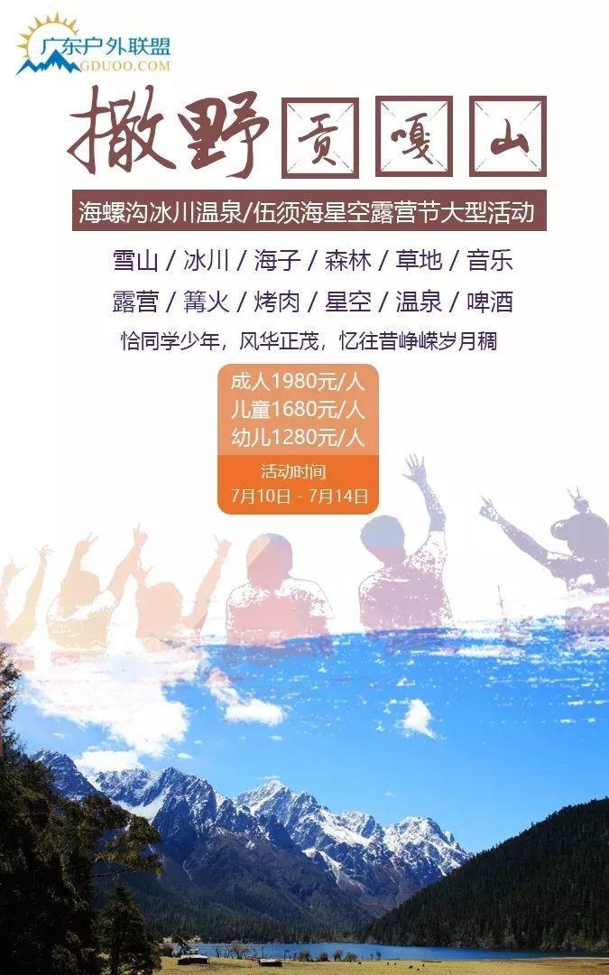 广东户外联盟第四站.撒野贡嘎山 海螺沟温泉/伍须海露营节大型活动