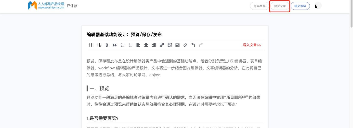 创作平台文章编辑器 - 人人都是产品经理社区