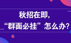 """资料福利丨秋招在即,""""群面必挂""""怎么办?"""