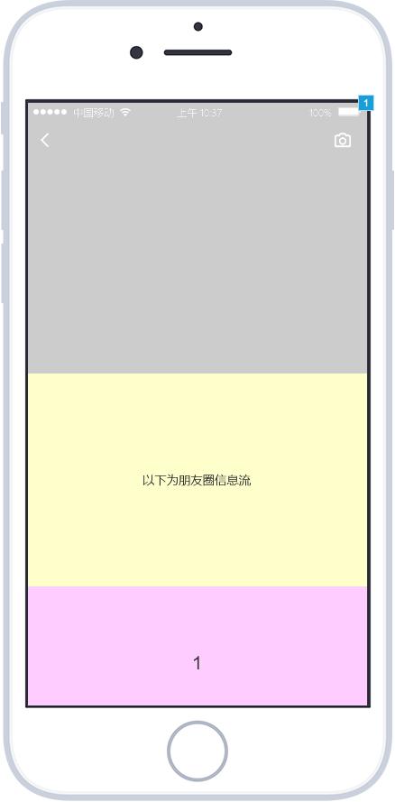微信朋友圈的状态栏及标题栏效果原型