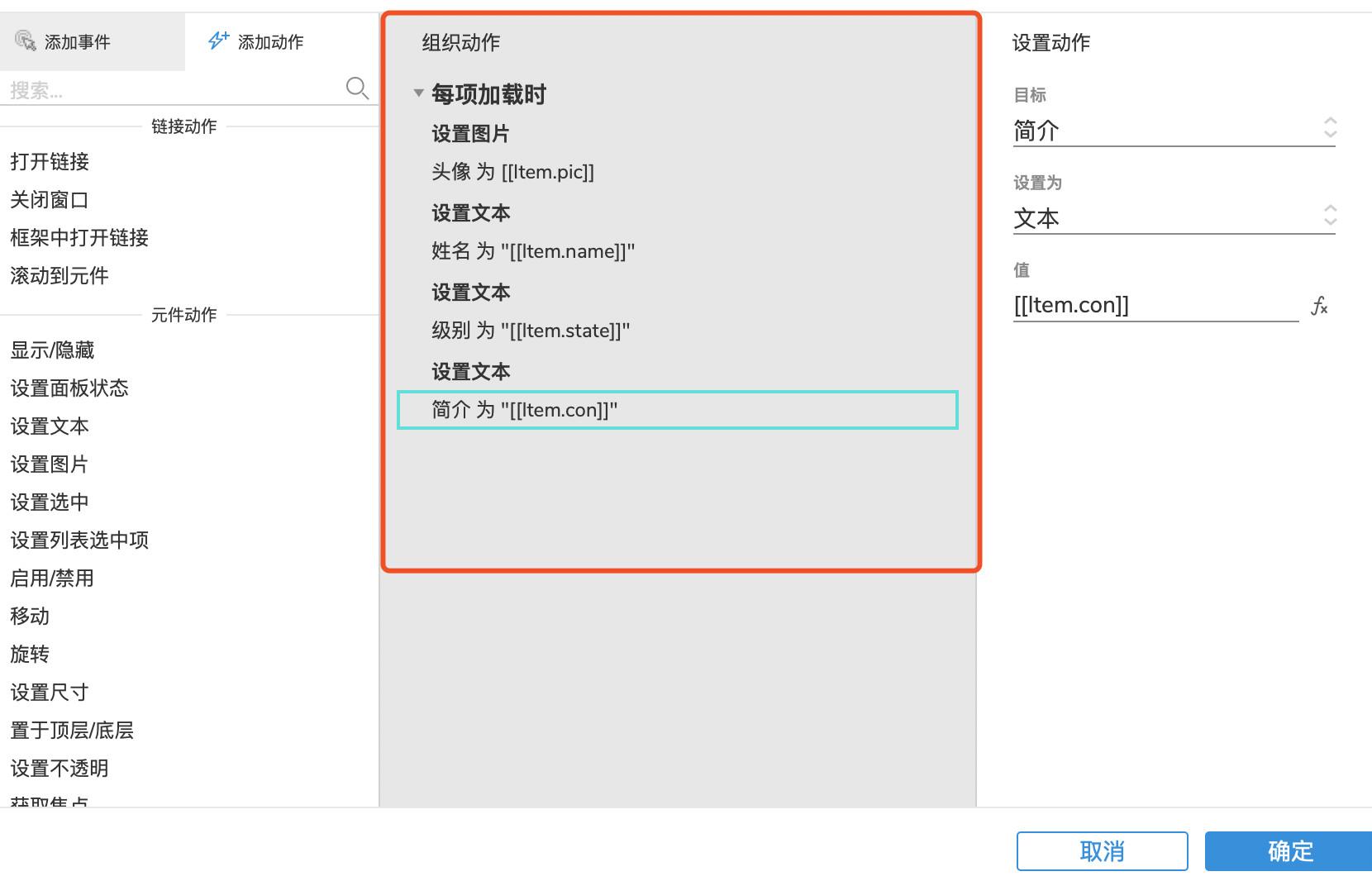 Axure 9 实现自主向中继器添加图文数据