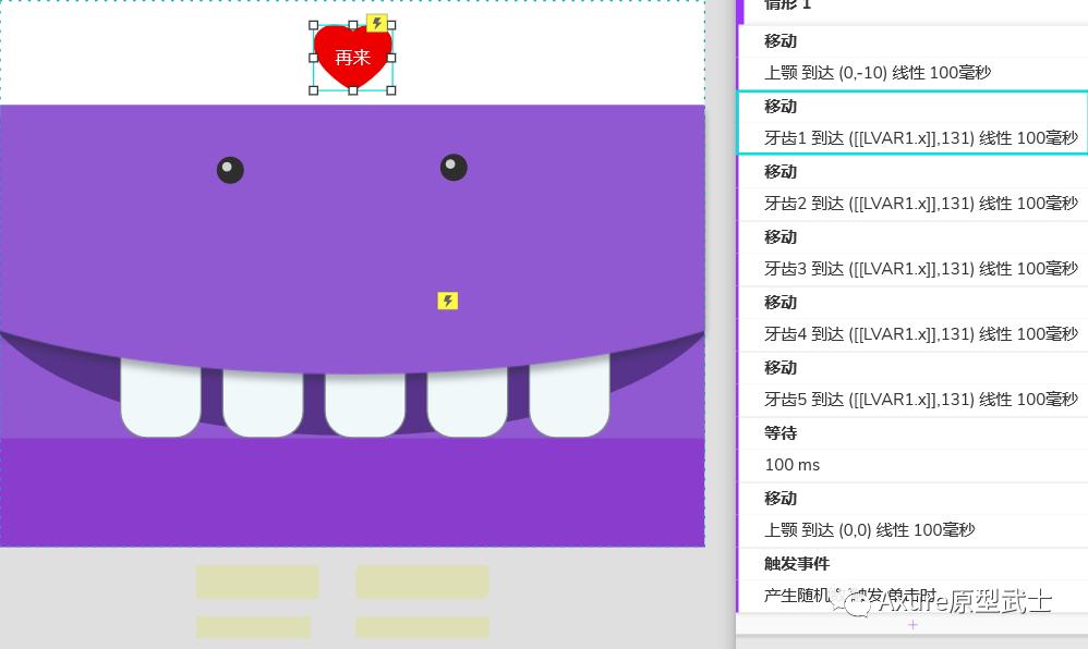 【Axure教学】模仿有趣的鳄鱼咬人玩具游戏