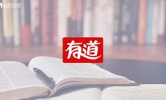 """网易有道词典产品分析报告:让学习更""""有道"""""""