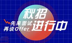 2020届秋招必备   面试难题TOP3(附解析+专业面精选面经)