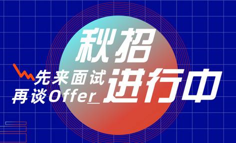 2020届秋招必备 | 面试难题TOP3(附解析+专业面精选面经)