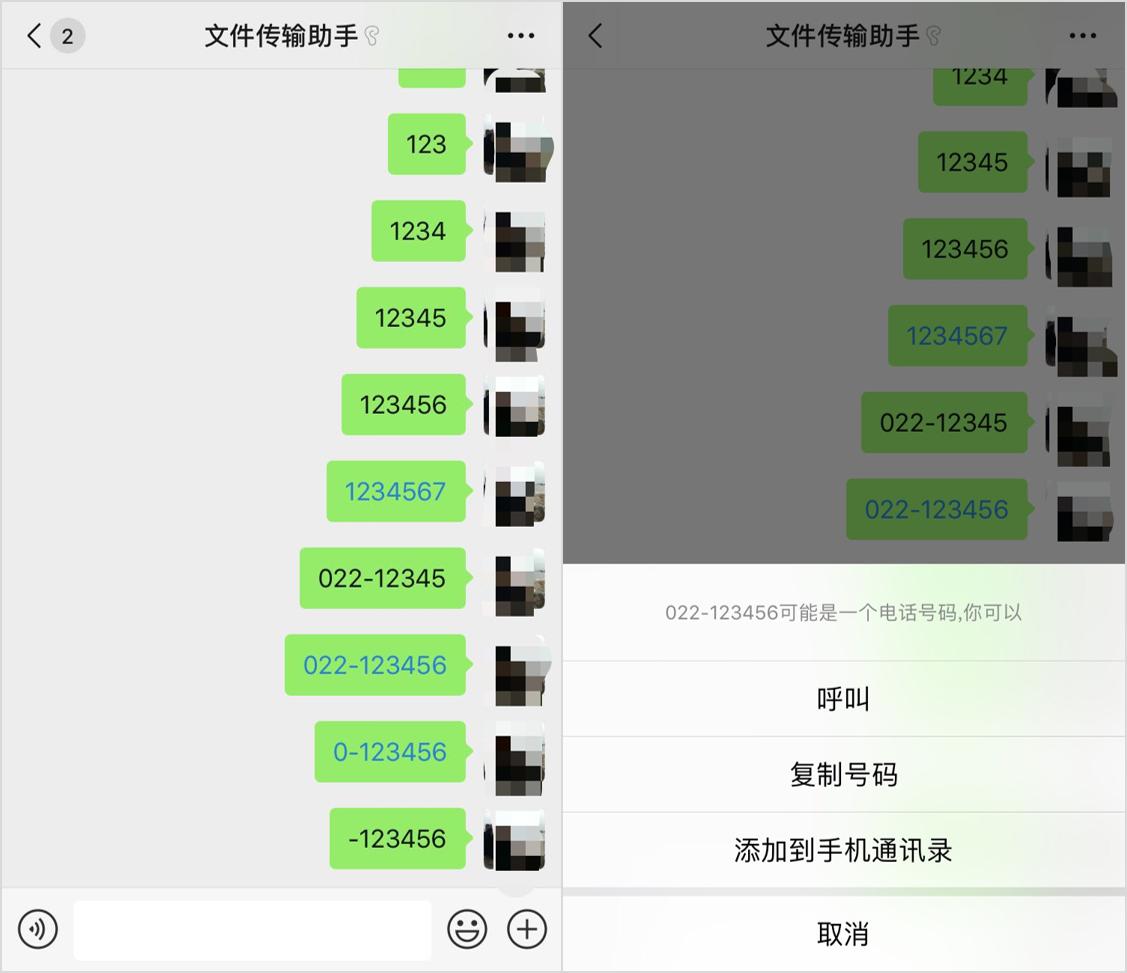 微信可点击的数字串