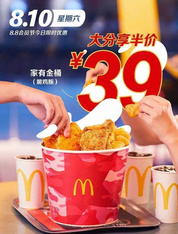 """品牌营销:麦当劳""""88会员节""""背后的营销秘密!"""