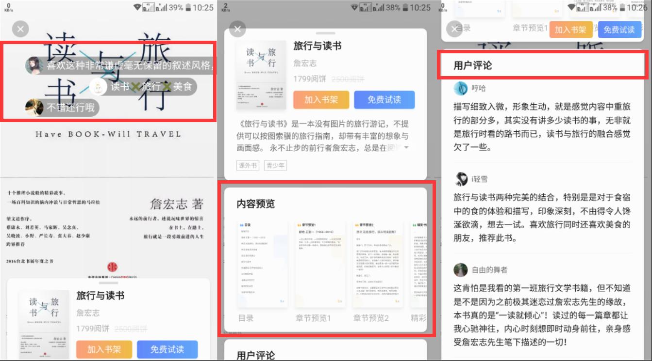 竞品分析   微信读书与掌阅iReader