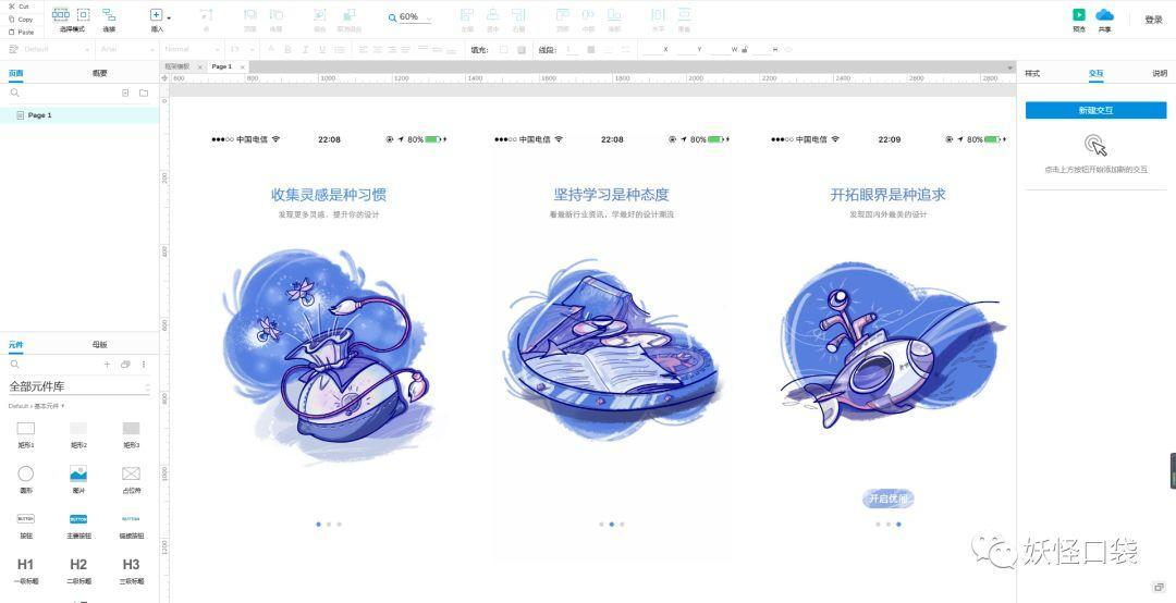 Axure9原型教程:移动端引导页/欢迎页滑屏交互