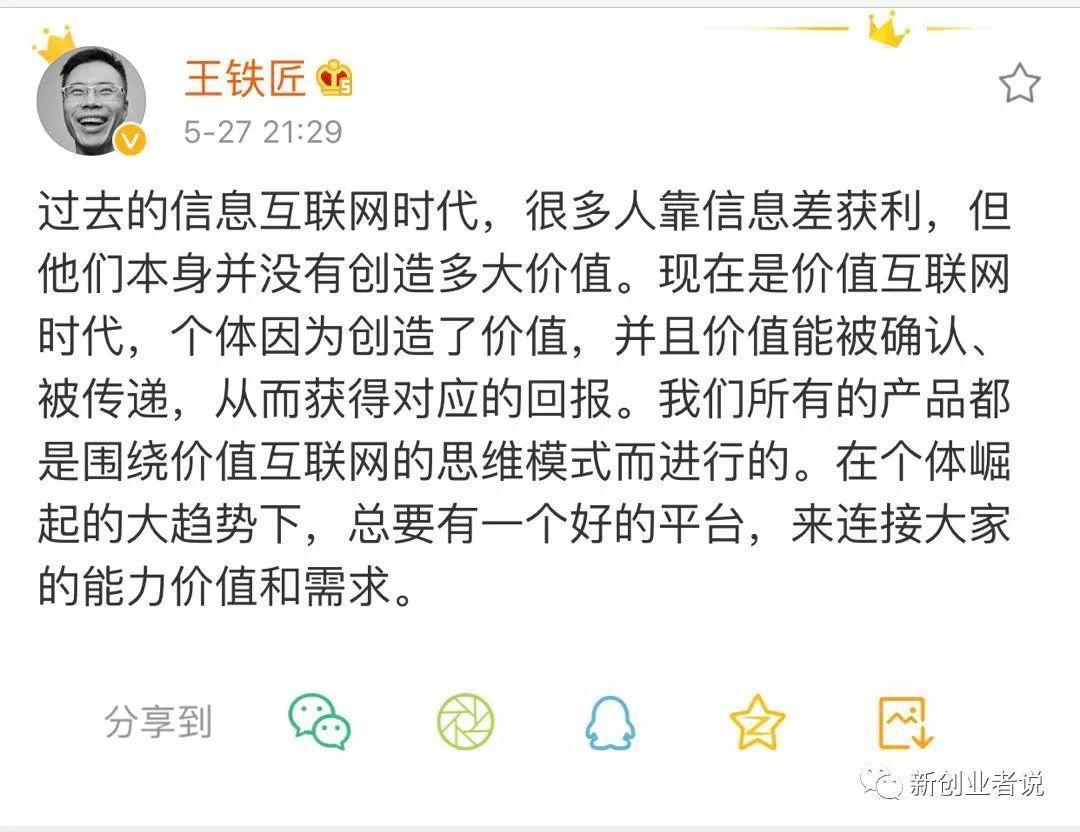 """马云的""""到位""""死了,王欣的""""灵鸽""""来了,零工经济将迎来新时代?"""