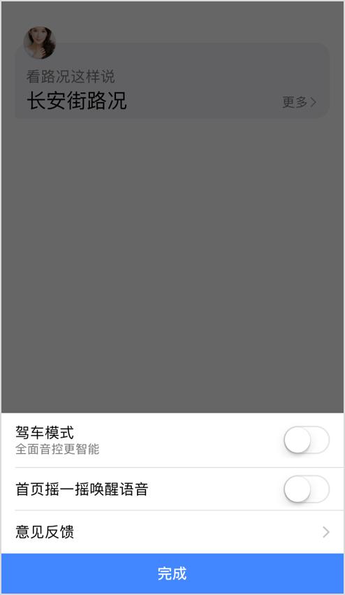 """交互方式系统总结:如何让App拥有有趣的""""灵魂""""?插图(23)"""