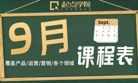 九月课表丨互联网人,你的9月学习指南已经上线