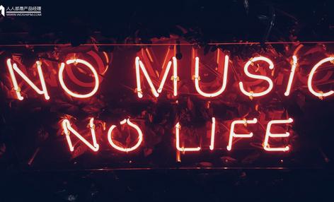 产品体验分析:QQ音乐APP,让生活充满音乐