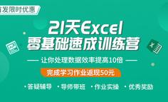 线上课程 | 同事2小时完成我1天工作:Excel好的人,才不会越忙越穷!