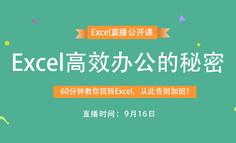 免费公开课 | 8个Excel小技巧,让你提升10倍的工作效率!