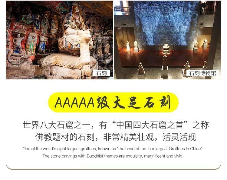 【72城】六天五晚全景重庆