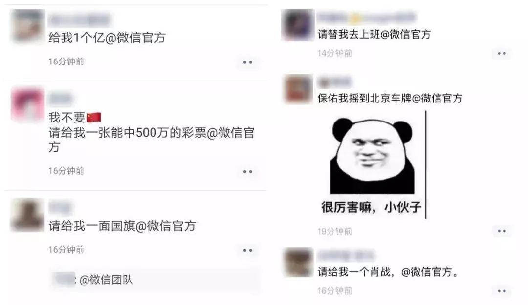 干货 | @微信官方一事,为什么能够刷爆朋友圈?