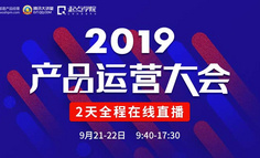 正在直播丨2019广州产品运营大会,腾讯/百度/蚂蚁金服/有赞/名创优品等大V,16个视角看能力变革