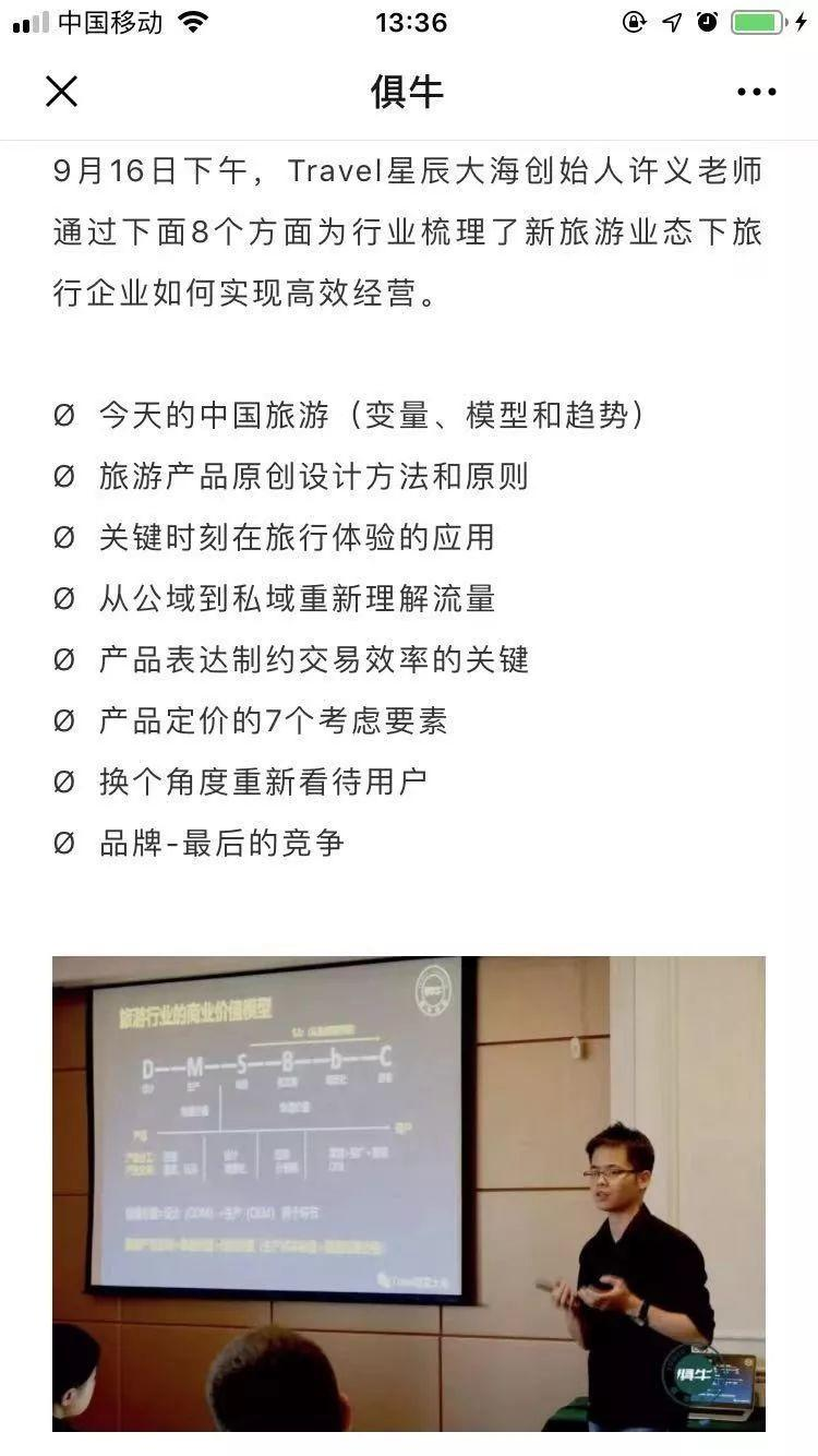 Thomas cook宣布破产,巨头倒下留给中国旅游业哪些启示?