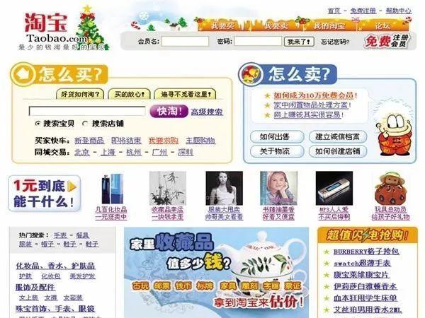 1995-2019,中国互联网产品的发展与变革