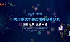 小天才 · 大市场:小天才电话手表开发者沙龙北京站