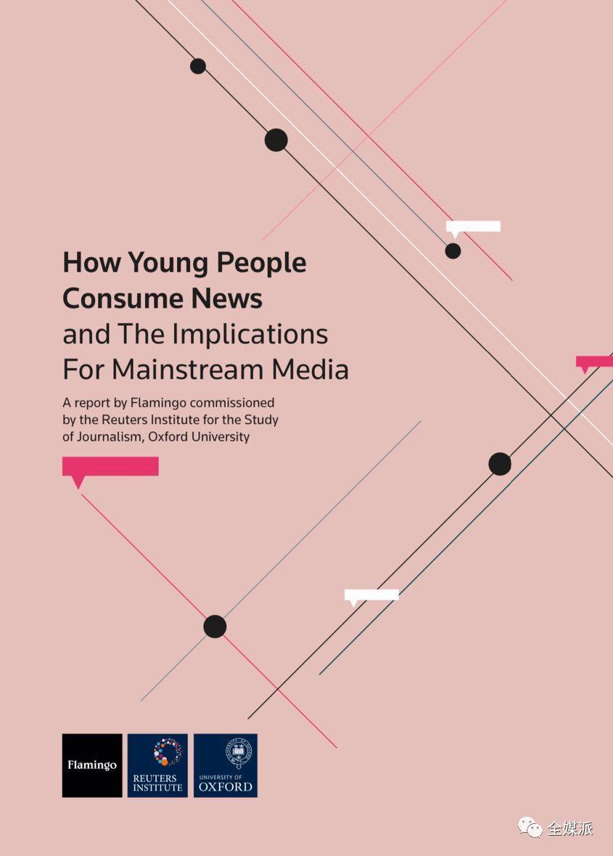 年轻人新闻消费研究:资讯APP丢一边,社交媒体放心间   路透报告