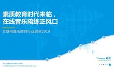 2019互聯網音樂教育行業洞察