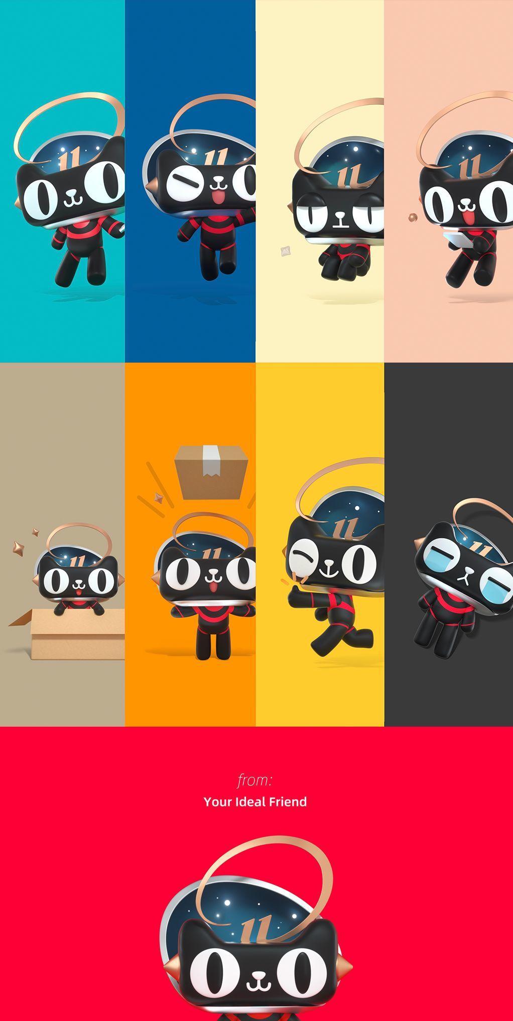 天猫双十一品牌设计背后的故事