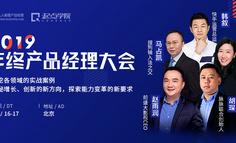 2019北京产品经理大会 | 从AI、增长、变现、品牌、数据….16个关键词,看产品经理能力变革