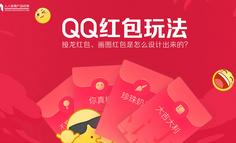 案例复盘:QQ红包的趣味新玩法是怎么设计的?
