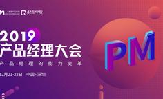 深圳线下 | 2019产品经理大会强势回归,2天,行业一线产品实战派,解码2020产品经理发展新机遇