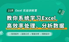 线上课程 | 你连Excel都用不好,我怎么给你这个工作机会?