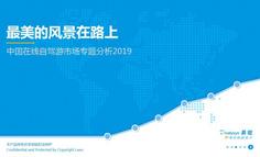 2019中国在线自驾游市场专题分析