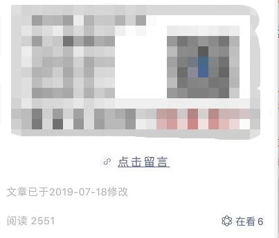 2019年,如何开通公众号留言功能?