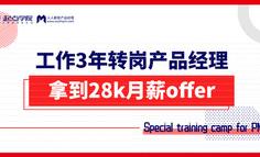 线上课程 | 毕业3年转岗产品经理,拿到28k月薪offer