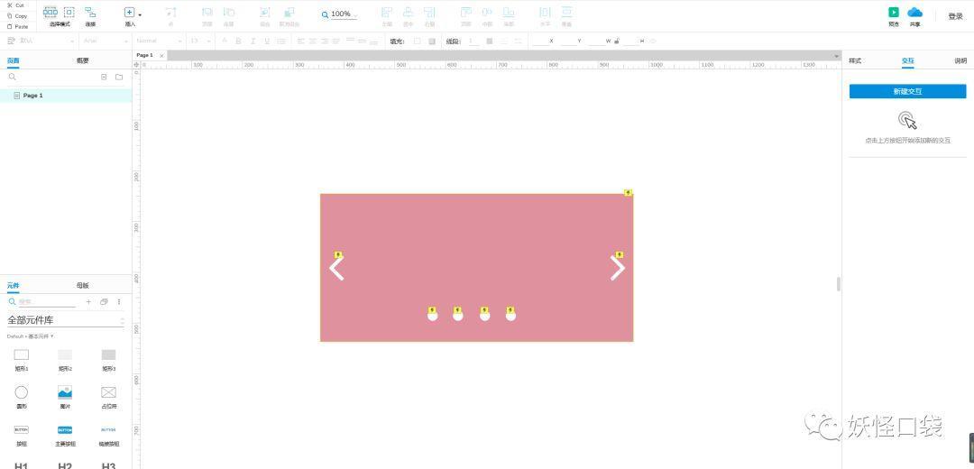 Axure原型教程:axure9实现轮播图效果