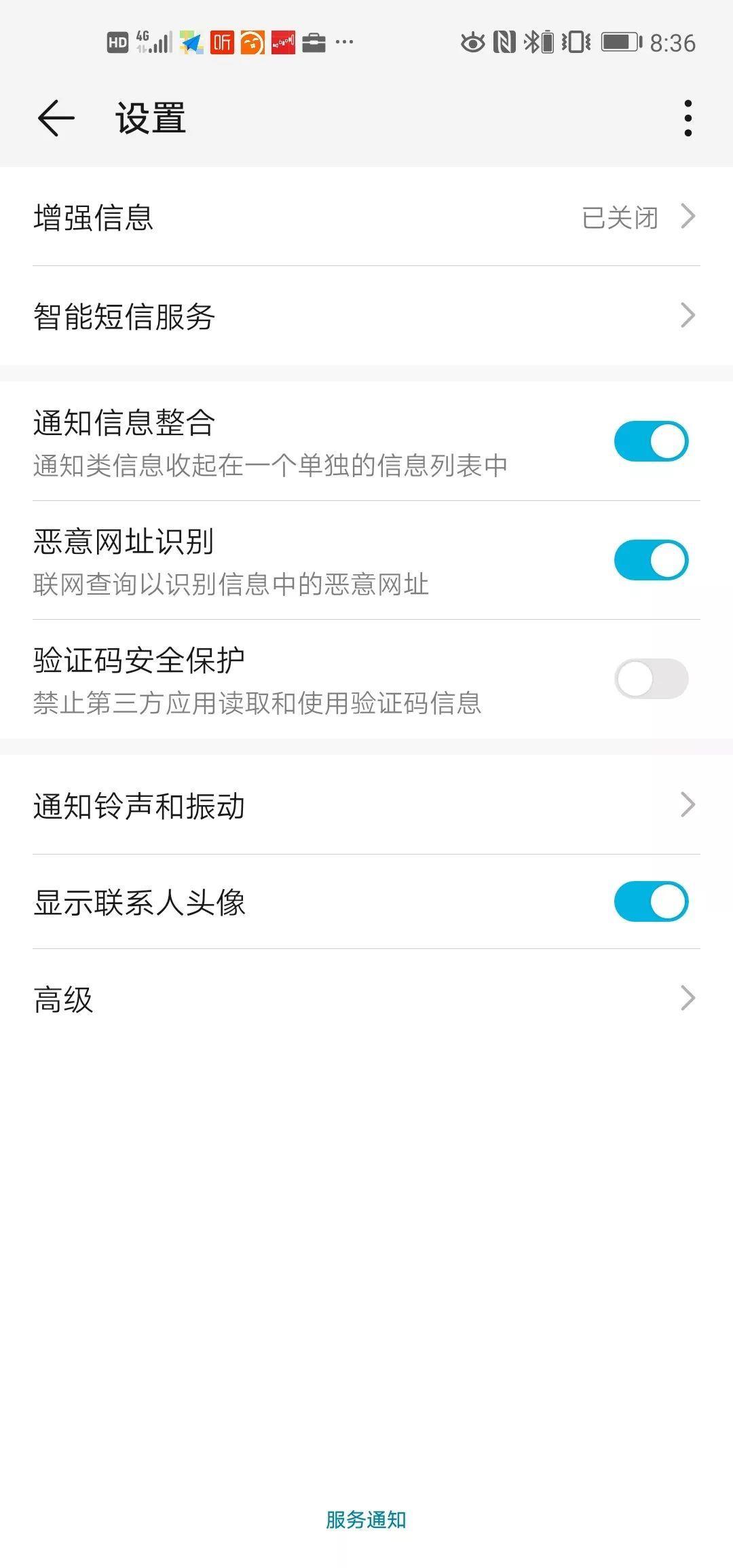 【研究社】短信验证码:iOS和安卓端系统的设计方案差异和最优选择