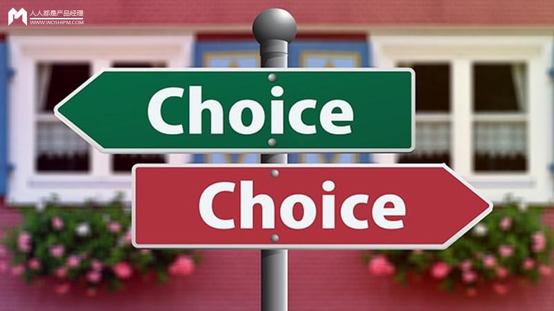 產品經理如何更好地做決策?(原創)