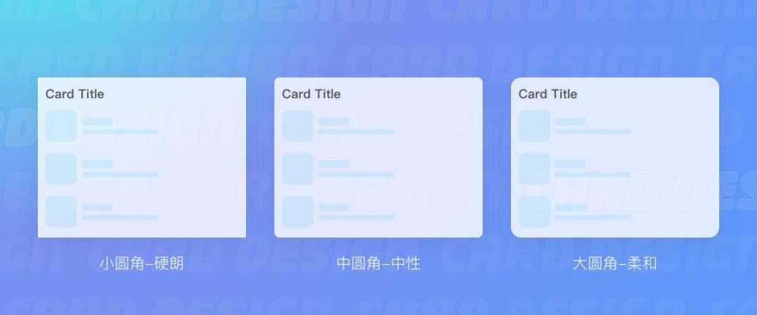 浅谈卡片式设计