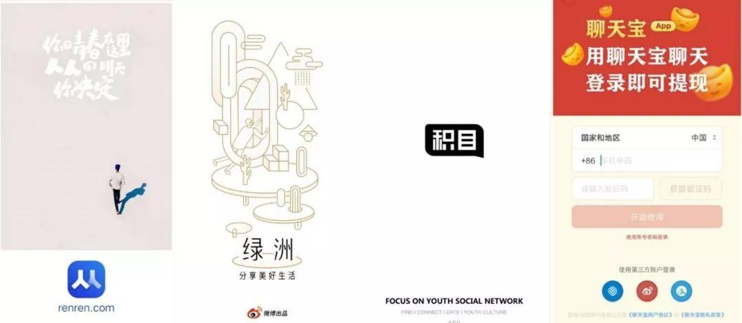 Z世代的社交网络大迁徙