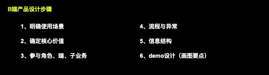 B端产品的设计理念(中)-如何落地一个需求