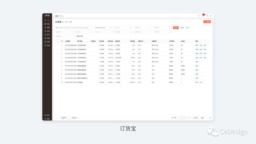 B端系统,筛选控件总结